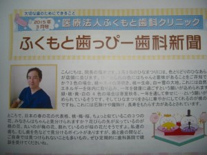 新聞3月号